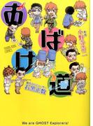 おばけ道 (コミック)(YKコミックス)