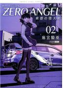 ゼロエンジェル 02 爽碧の堕天使 (コミック)(YKコミックス)