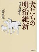 犬たちの明治維新 ポチの誕生 (草思社文庫)(草思社文庫)
