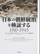「日本の朝鮮統治」を検証する 1910−1945 (草思社文庫)(草思社文庫)