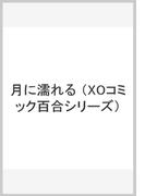 月に濡れる (XOコミック百合シリーズ)