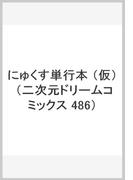 にゅくす単行本 (仮) (二次元ドリームコミックス 486)