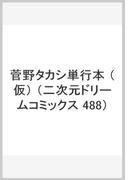菅野タカシ単行本 (仮) (二次元ドリームコミックス 488)