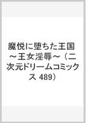 魔悦に堕ちた王国 〜王女淫辱〜 (二次元ドリームコミックス 489)