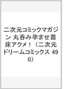 二次元コミックマガジン 丸呑み孕ませ苗床アクメ! (二次元ドリームコミックス 490)