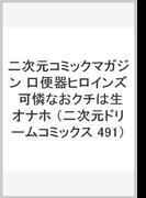 二次元コミックマガジン 口便器ヒロインズ 可憐なおクチは生オナホ (二次元ドリームコミックス 491)