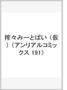搾々みーとぱい (仮) (アンリアルコミックス 191)