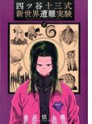 四ツ谷十三式新世界遭難実験 1 (BLADE COMICS)(BLADE COMICS(ブレイドコミックス))