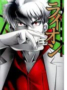 牌王血戦ライオン 4 (近代麻雀コミックス)(近代麻雀コミックス)