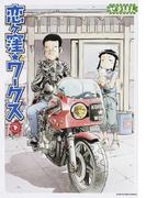 恋ケ窪★ワークス 下 (EARTH STAR COMICS)(EARTH STAR COMICS(アーススターコミックス))