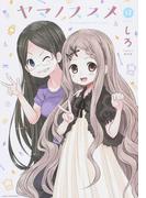 ヤマノススメ Volume13 (EARTH STAR COMICS)(EARTH STAR COMICS(アーススターコミックス))