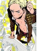 若き猛虎くんの悩み ihr HertZシリーズ (H&C Comics 45)