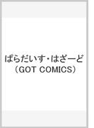 ぱらだいす・はざーど (GOT COMICS)
