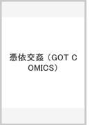 憑依交姦 (GOT COMICS)