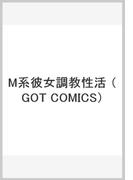 M系彼女調教性活 (GOT COMICS)