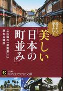 知りたい、歩きたい!美しい「日本の町並み」 この国の「原風景」に戻れる場所 (知的生きかた文庫 CULTURE)(知的生きかた文庫)