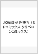 JK輪姦孕み堕ち (SPコミックス クリベロンコミックス)