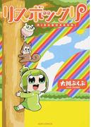 リスボックリ (ガムコミックス)(Gum comics)
