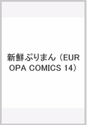 新鮮ぷりまん (EUROPA COMICS)