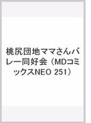 桃尻団地ママさんバレー同好会 (MDコミックスNEO 251)