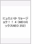 にょたいか リョージョク!! 4 (MDコミックスNEO 252)