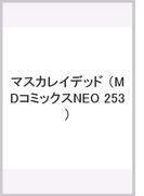 マスカレイデッド (MDコミックスNEO 253)