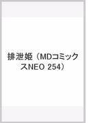 排泄姫 (MDコミックスNEO 254)