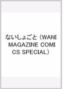 ないしょごと (WANI MAGAZINE COMICS SPECIAL)(WANIMAGAZINE COMICS SPECIAL)