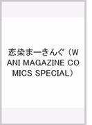 恋染まーきんぐ (WANI MAGAZINE COMICS SPECIAL)(WANIMAGAZINE COMICS SPECIAL)