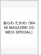 あらわ たわわ (WANI MAGAZINE COMICS SPECIAL)(WANIMAGAZINE COMICS SPECIAL)