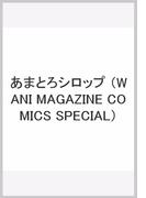 あまとろシロップ (WANI MAGAZINE COMICS SPECIAL)(WANIMAGAZINE COMICS SPECIAL)