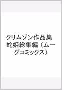 クリムゾン作品集  蛇姫総集編 (ムーグコミックス)