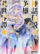 神話伝説の英雄の異世界譚 7 (オーバーラップ文庫)(オーバーラップ文庫)