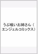 うぶ喰いお姉さん (エンジェルコミックス)