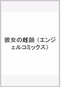 彼女の雌顔 (エンジェルコミックス)