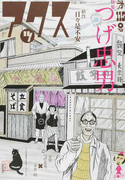 アックス Vol.115 特集つげ忠男