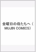 金曜日の母たちへ (MUJIN COMICS)