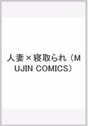 人妻×寝取られ (MUJIN COMICS)