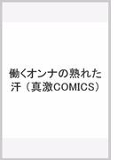 働くオンナの熟れた汗 (真激COMICS)
