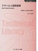 テラヘルツ波新産業 普及版 (新材料・新素材シリーズ)