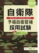 自衛隊予備自衛官補採用試験 2018年度版