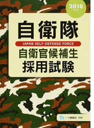 自衛隊自衛官候補生採用試験 中卒・高卒程度 2018年度版
