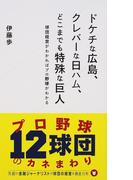 ドケチな広島、クレバーな日ハム、どこまでも特殊な巨人 球団経営がわかればプロ野球がわかる (星海社新書)(星海社新書)