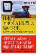 日本発「ロボットAI農業」の凄い未来 2020年に激変する国土・GDP・生活 (講談社+α新書)(講談社+α新書)