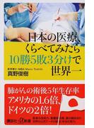 日本の医療、くらべてみたら10勝5敗3分けで世界一 (講談社+α新書)(講談社+α新書)