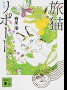 旅猫リポート (講談社文庫)(講談社文庫)