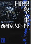 上野駅殺人事件 長編推理小説 (講談社文庫 駅シリーズ)(講談社文庫)