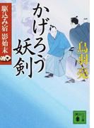 かげろう妖剣 (講談社文庫 駆込み宿影始末)(講談社文庫)