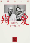 殉愛 原節子と小津安二郎 (講談社文庫)(講談社文庫)