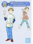 都会のトム&ソーヤ 10 前夜祭〈創也side〉 (講談社文庫)(講談社文庫)